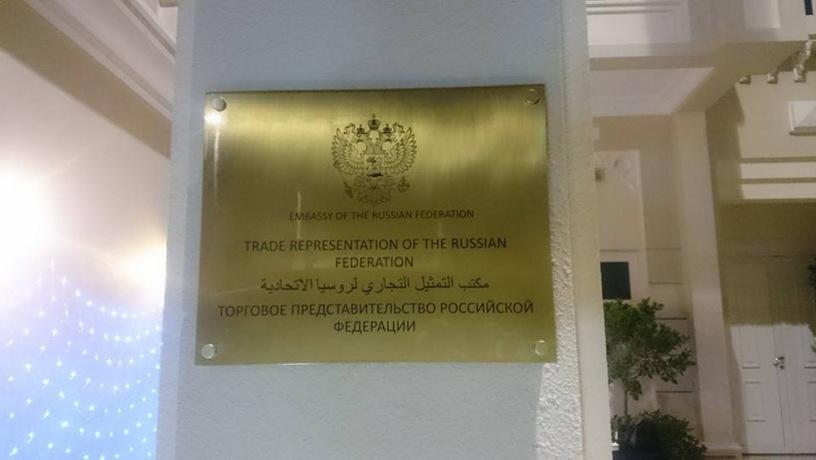 Торговое представительство России открылось в ОАЭ